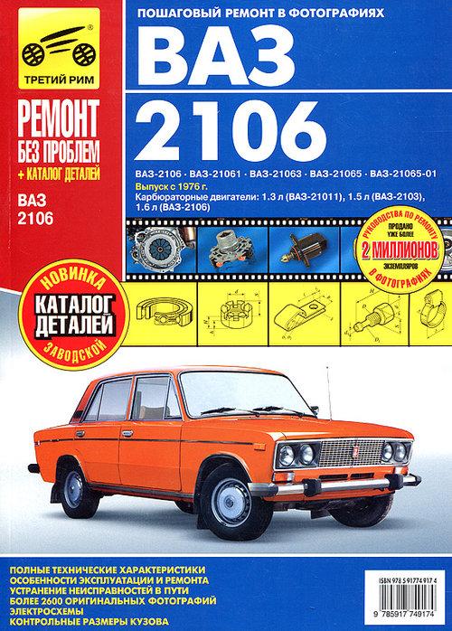 ВАЗ 2106 Руководство по ремонту в цветных фотографиях + Каталог запчастей