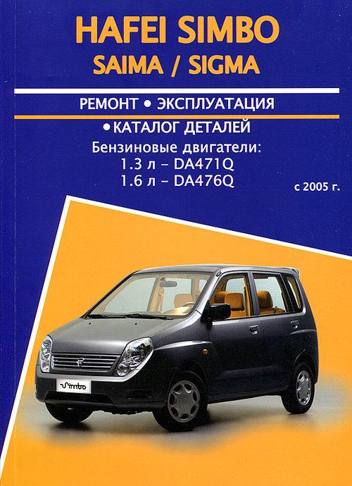 Книга HAFEI SIGMA / SIMBO / SAIMA (Хафей Сигма) с 2005 бензин Пособие по ремонту и эксплуатации