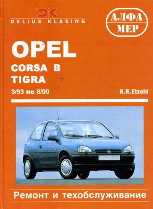 OPEL COMBO / CORSA B / TIGRA 1993-2000 бензин / дизель Книга по ремонту и эксплуатации