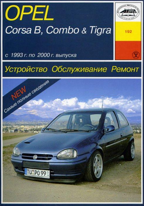 Книга OPEL COMBO / CORSA B / TIGRA (Опель Комбо) 1993-2000 бензин / дизель Пособие по ремонту и эксплуатации