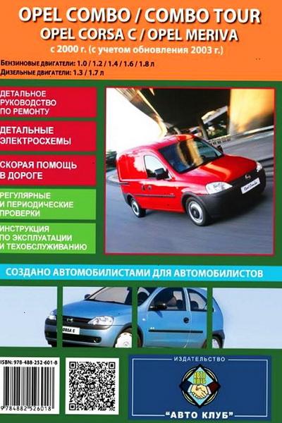 OPEL COMBO / COMBO TOUR / CORSA C / MERIVA с 2000 и с 2003 бензин / дизель Пособие по ремонту и эксплуатации