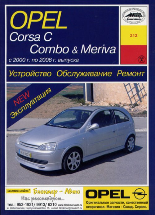 OPEL COMBO / CORSA C / MERIVA 2000-2006 бензин / дизель Пособие по ремонту и эксплуатации