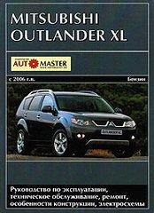 MITSUBISHI OUTLANDER XL с 2006 бензин Книга по ремонту и эксплуатации