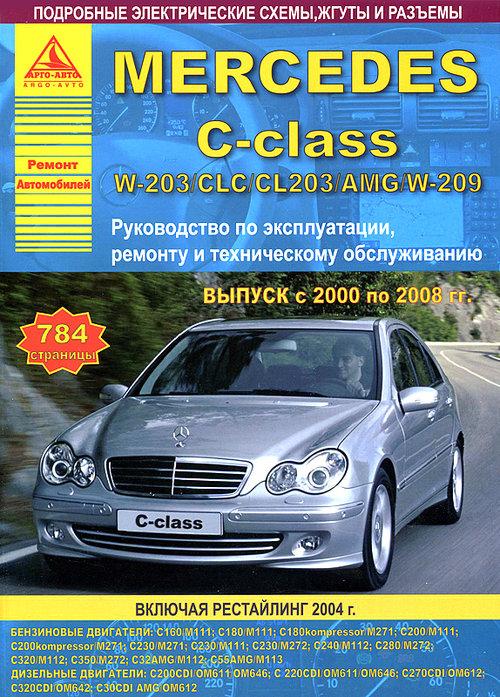 Руководство MERCEDES-BENZ C класс 2000-2008 (W203) (Мерседес 203) (рестайлинг 2004) бензин / дизель Пособие по ремонту и эксплуатации