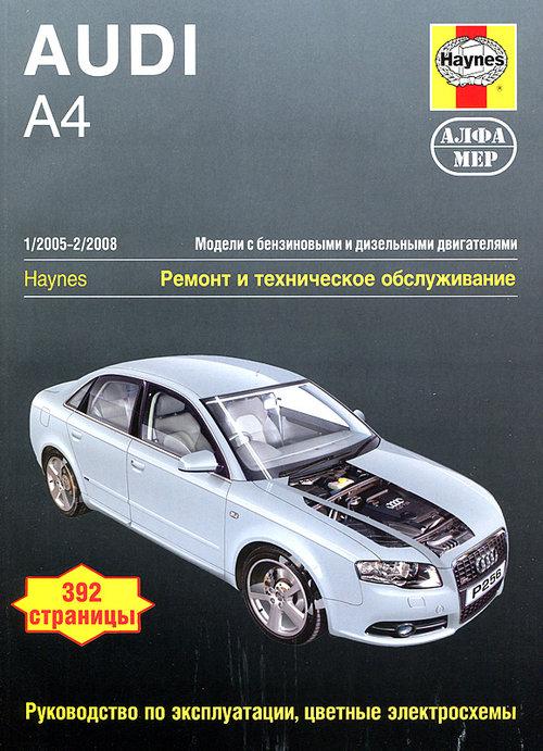 Инструкция AUDI A4 (АУДИ А4) 2005-2008 бензин / дизель Книга по ремонту и эксплуатации