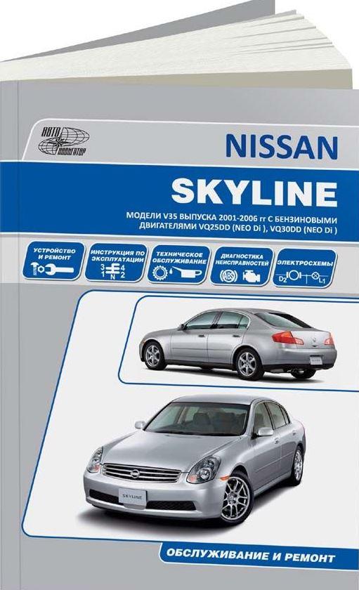 Руководство NISSAN SKYLINE (НИССАН СКАЙЛАЙН) 2001-2006 бензин Пособие по ремонту и эксплуатации