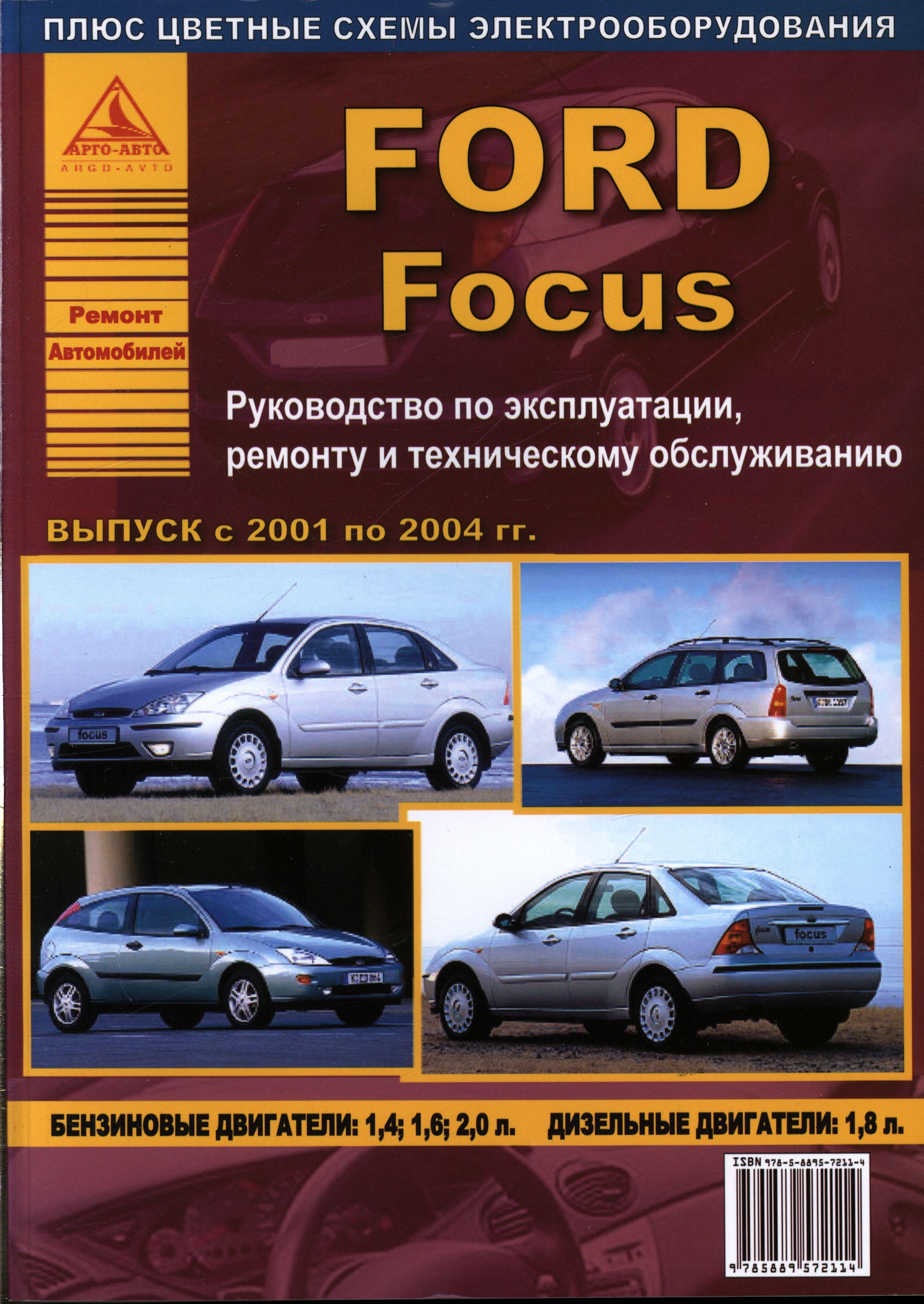 FORD FOCUS 2001-2004 бензин / дизель Книга по ремонту и эксплуатации