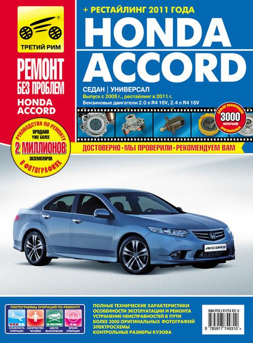 Книга HONDA ACCORD (Хонда Аккорд) с 2008 и с 2011 бензин Руководство по ремонту в цветных фотографиях