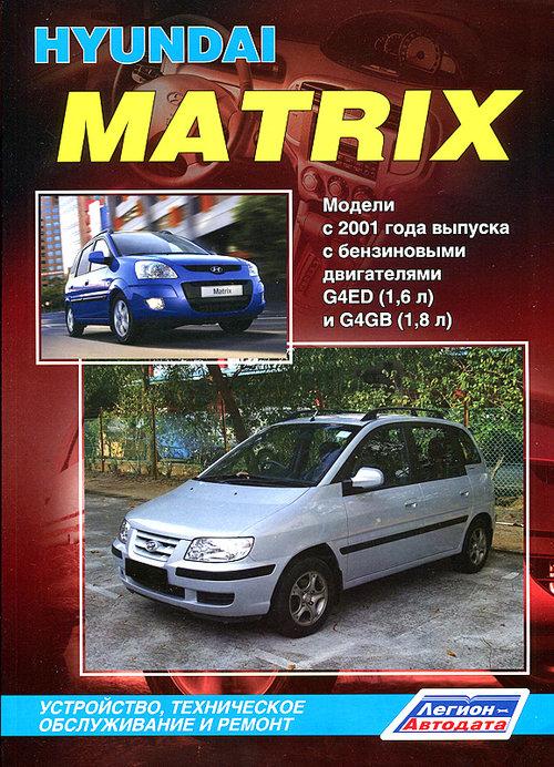 HYUNDAI MATRIX с 2001 и с 2008 бензин Книга по ремонту и эксплуатации