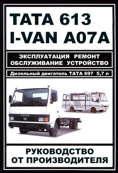 TATA 613 / I-VAN A07A дизель Пособие по ремонту и эксплуатации + Каталог деталей