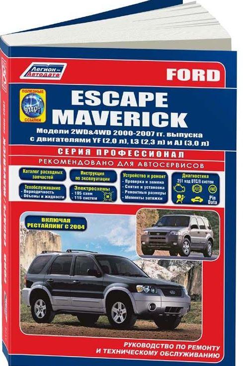 Руководство FORD ESCAPE / MAVERICK (Форд Ескейп) 2000-2007 бензин Книга по ремонту и эксплуатации