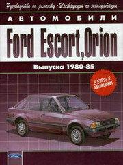 FORD ORION / ESCORT 1980-1985 бензин Книга по ремонту