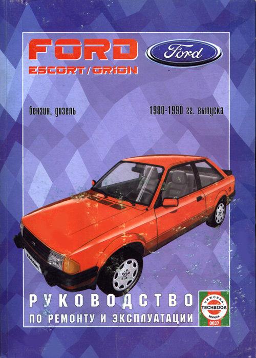 FORD ORION / ESCORT 1980-1990 бензин / дизель Книга по ремонту и эксплуатации