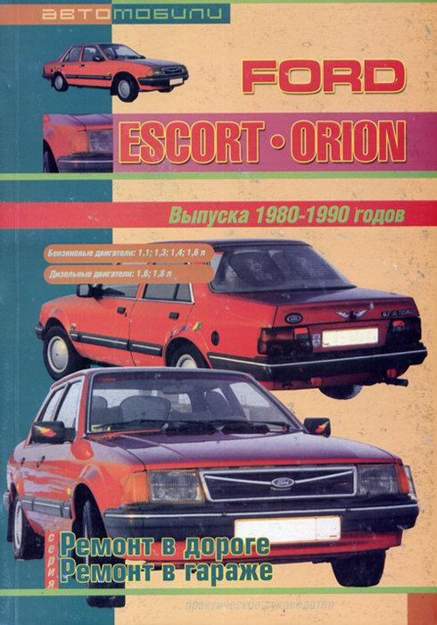 FORD ORION / ESCORT 1980-1990 бензин / дизель Мануал по ремонту и эксплуатации