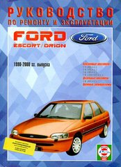 FORD ORION / ESCORT 1990-2000 бензин / дизель Пособие по ремонту и эксплуатации