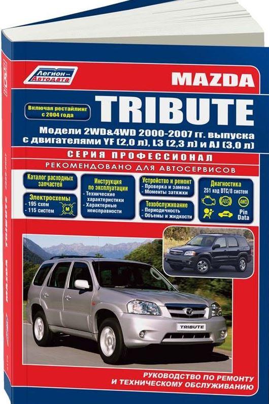 Руководство MAZDA TRIBUTE (МАЗДА ТРИБУТ) 2000-2007 бензин Пособие по ремонту и эксплуатации