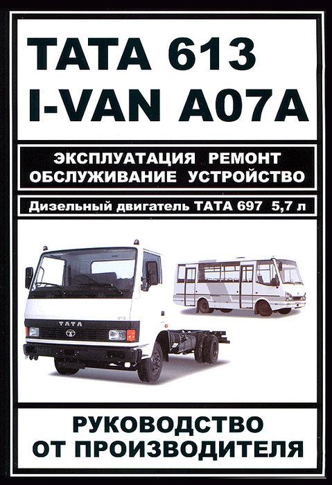 TATA 613 / I-VAN A07A дизель Пособие по ремонту и техобслуживанию + Каталог запчастей