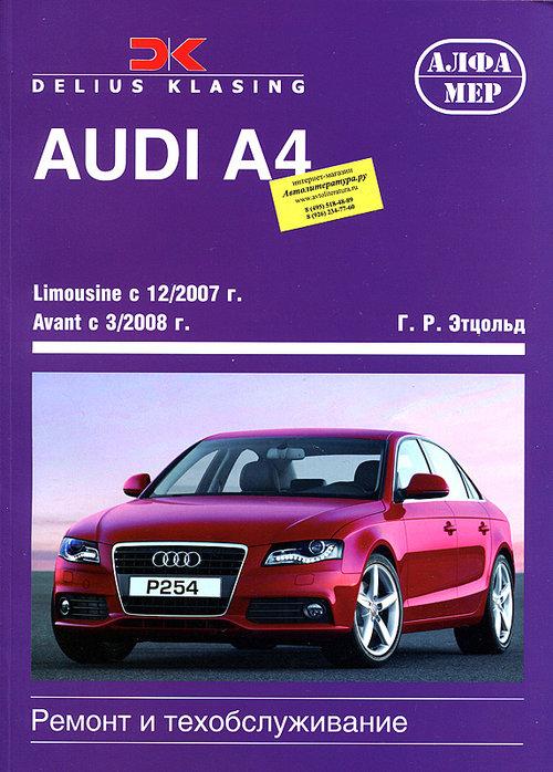 Инструкция AUDI A4 (Ауди А4) с 2007 бензин / дизель Книга по ремонту и эксплуатации