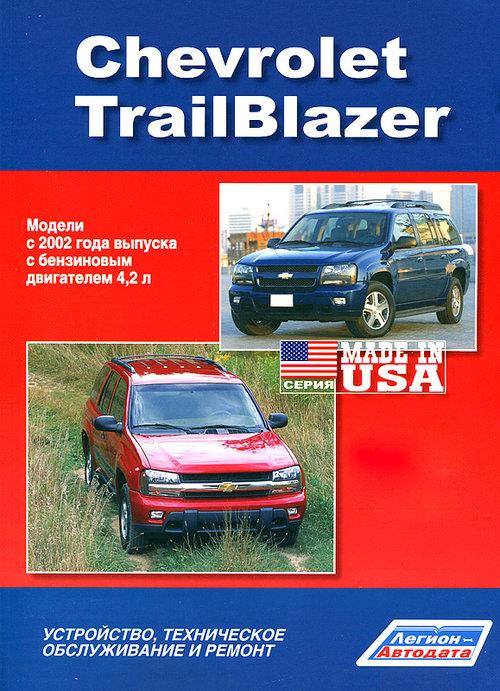 CHEVROLET TRAILBLAZER с 2002 бензин Пособие по ремонту и эксплуатации