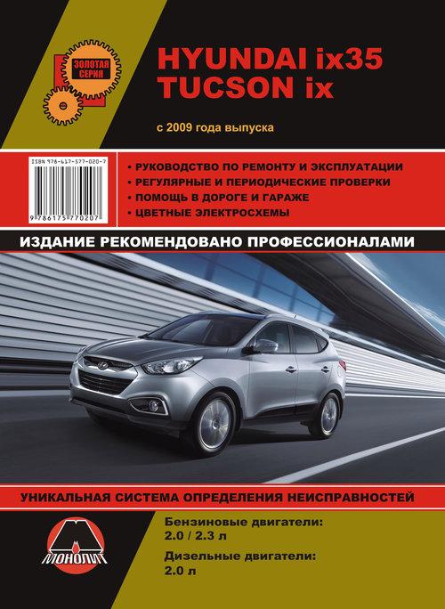 Книга HYUNDAI TUCSON IX / HYUNDAI IX35 (Хенде Туксон) с 2009 бензин / дизель Пособие по ремонту и эксплуатации