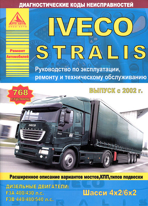 IVECO STRALIS с 2002 Книга по ремонту и эксплуатации