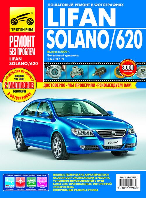 Книга LIFAN SOLANO / 620 (Лифан Солано) с 2009 бензин Руководство по ремонту и эксплуатации в цветных фотографиях СКОРО В ПРОДАЖЕ!!!!!