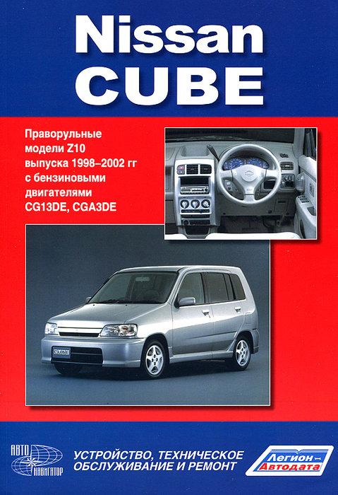 NISSAN CUBE 1998-2002 бензин Пособие по ремонту и эксплуатации