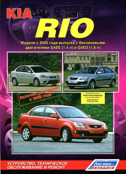 Инструкция KIA RIO с 2005 и с 2009 бензин Книга по ремонту и эксплуатации