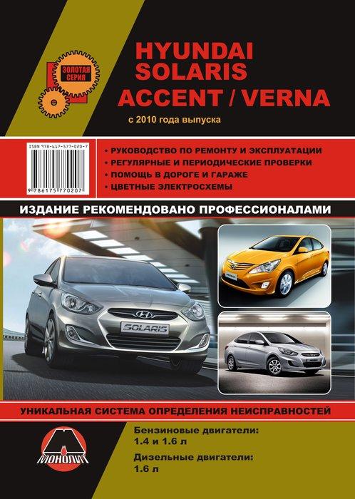 HYUNDAI SOLARIS / ACCENT / VERNA с 2010 бензин / дизель Пособие по ремонту и эксплуатации