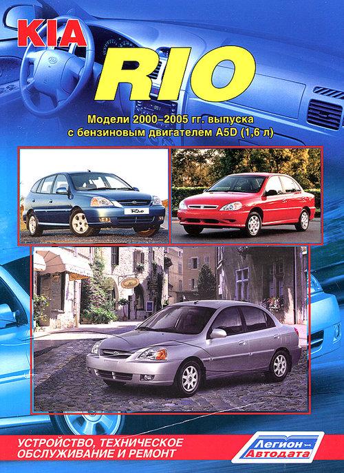 KIA RIO 2000-2005 бензин Книга по ремонту и эксплуатации
