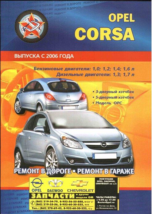 OPEL CORSA с 2006 бензин / дизель Мануал по ремонту и эксплуатации