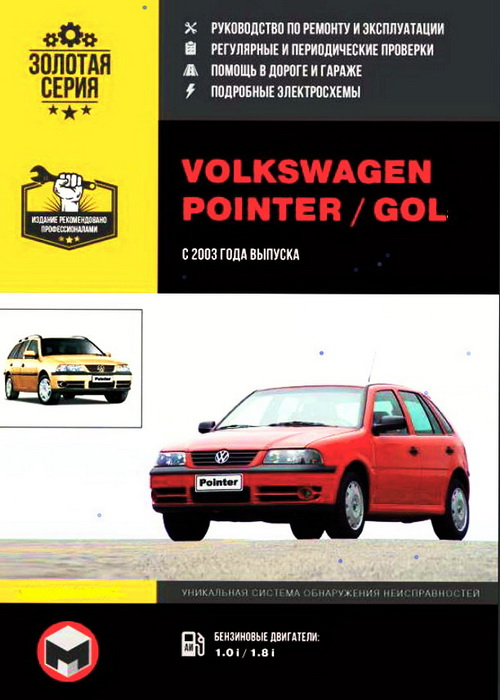 Руководство VOLKSWAGEN POINTER / GOL (Фольксваген Пойнтер) с 2003 Пособие по ремонту и эксплуатации
