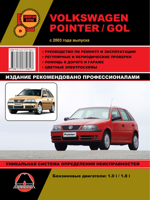 VOLKSWAGEN GOL / POINTER с 2003 Пособие по ремонту и эксплуатации