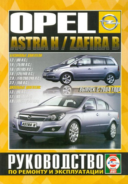 OPEL ASTRA H / ZAFIRA B с 2004 бензин / дизель Книга по ремонту и эксплуатации