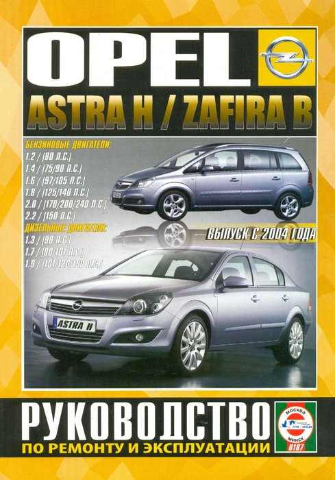 OPEL ZAFIRA B / ASTRA H с 2004 бензин / дизель Книга по ремонту и эксплуатации