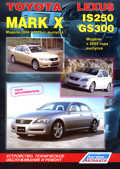 Книга LEXUS IS250 / GS300 с 2005, TOYOTA MARK X (Лексус ИС 250) 2004-2009 бензин Пособие по ремонту и эксплуатации