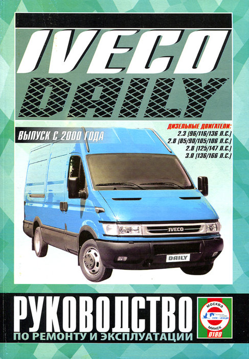 IVECO DAILY с 2000 дизель Книга по ремонту и эксплуатации