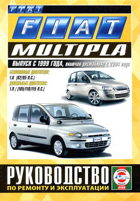 Книга FIAT MULTIPLA (ФИАТ МУЛЬТИПЛА)  с 1999 и с 2004 бензин / дизель Пособие по ремонту и эксплуатации