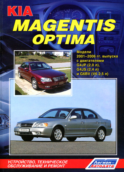 Инструкция KIA MAGENTIS (КИА МАДЖЕСТИК) 2001-2006 бензин Руководство по ремонту и эксплуатации