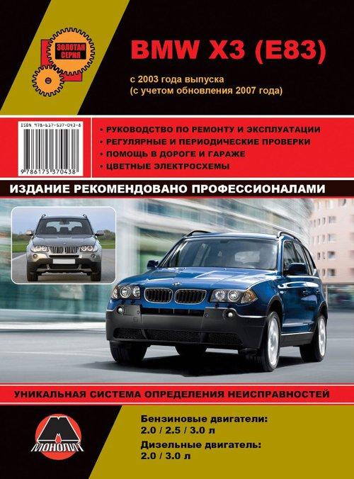 BMW X3 (E83) (БМВ Х3) с 2003 и с 2007 бензин / дизель Книга по ремонту и эксплуатации
