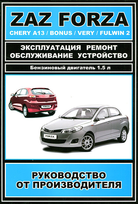 Руководство CHERY A13 (Чери А13) бензин Книга по ремонту и эксплуатации + каталог запчастей