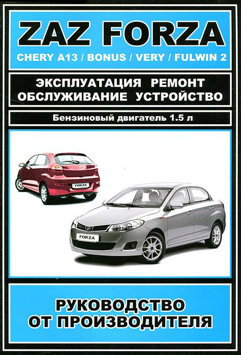 Руководство CHERY BONUS (Чери Бонус) бензин Книга по ремонту и эксплуатации + каталог запчастей
