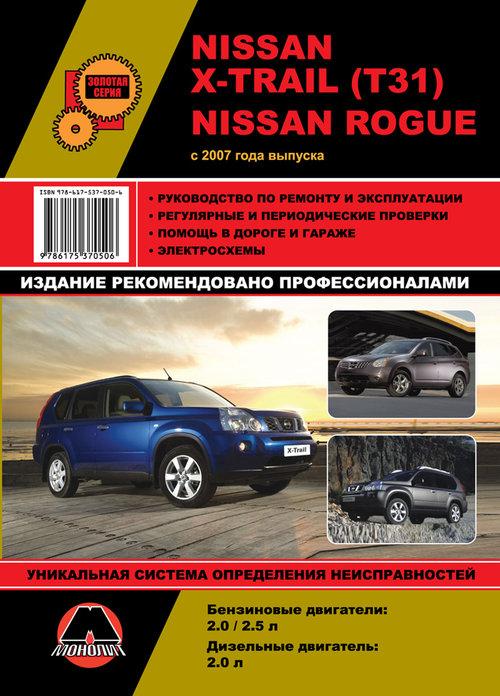 NISSAN X-TRAIL T31 / ROGUE с 2007 бензин / дизель Книга по ремонту и эксплуатации