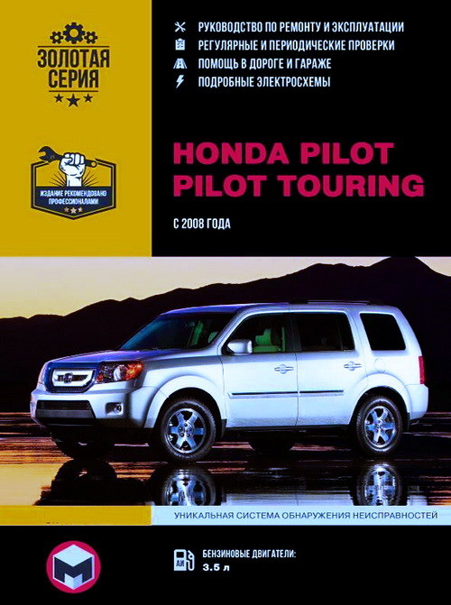Книга HONDA PILOT (Хонда Пилот) с 2008 бензин Пособие по ремонту и эксплуатации