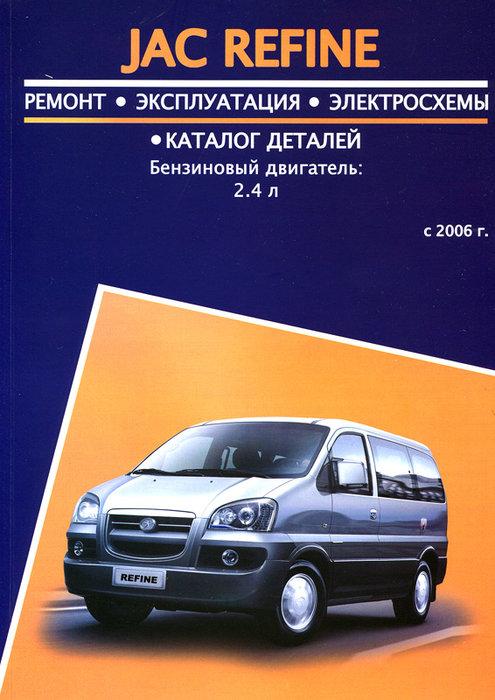 JAC REFINE с 2006 бензин Пособие по ремонту и эксплуатации + Каталог запчастей