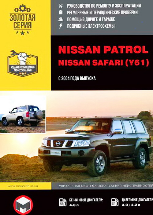 Книга NISSAN SAFARI / PATROL (Ниссан Сафари) с 2004 бензин / дизель Пособие по ремонту и эксплуатации