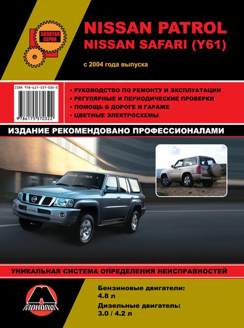 NISSAN SAFARI / PATROL с 2004 бензин / дизель Пособие по ремонту и эксплуатации