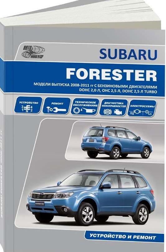 Инструкция SUBARU FORESTER (СУБАРУ ФОРЕСТЕР) 2008-2011 бензин Пособие по ремонту и эксплуатации