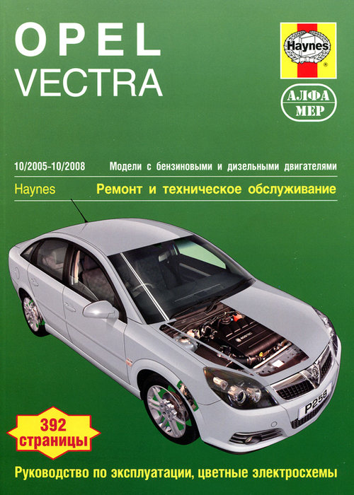OPEL VECTRA 2005-2008 бензин / турбодизель Пособие по ремонту и эксплуатации