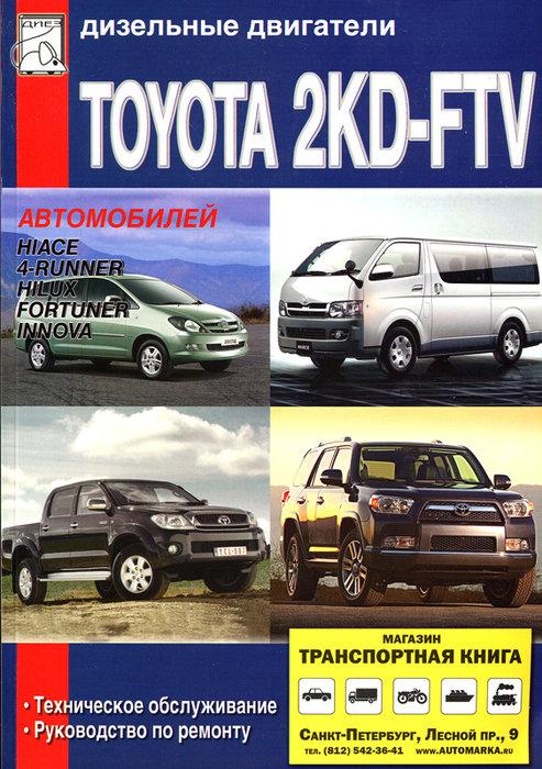 Двигатели TOYOTA 2KD-FTV дизель Руководство по ремонту